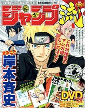 couverture, jaquette Jump Ryu 2 Jump Ryû (National) (Shueisha)
