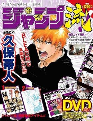 couverture, jaquette Jump Ryu 4 Jump Ryû (National) (Shueisha)