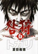 Togari Shiro édition simple