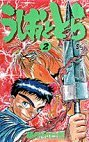 couverture, jaquette Ushio to Tora 2  (Shogakukan)