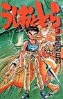 couverture, jaquette Ushio to Tora 3  (Shogakukan)