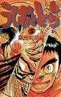 couverture, jaquette Ushio to Tora 5  (Shogakukan) Manga