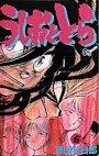 couverture, jaquette Ushio to Tora 6  (Shogakukan)
