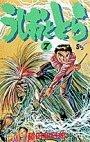 couverture, jaquette Ushio to Tora 7  (Shogakukan)