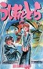 couverture, jaquette Ushio to Tora 10  (Shogakukan)