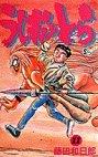 couverture, jaquette Ushio to Tora 11  (Shogakukan)