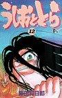 couverture, jaquette Ushio to Tora 12  (Shogakukan)