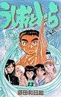 couverture, jaquette Ushio to Tora 13  (Shogakukan)