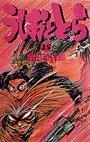 couverture, jaquette Ushio to Tora 15  (Shogakukan)