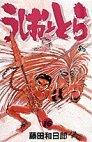 couverture, jaquette Ushio to Tora 16  (Shogakukan) Manga