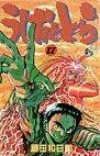 couverture, jaquette Ushio to Tora 17  (Shogakukan)