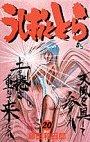 couverture, jaquette Ushio to Tora 20  (Shogakukan)