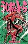 couverture, jaquette Ushio to Tora 21  (Shogakukan)