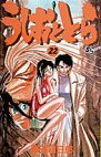 couverture, jaquette Ushio to Tora 22  (Shogakukan)