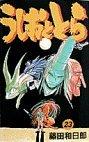 couverture, jaquette Ushio to Tora 23  (Shogakukan)