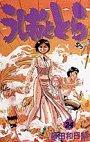 couverture, jaquette Ushio to Tora 24  (Shogakukan)