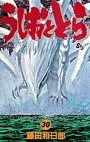 couverture, jaquette Ushio to Tora 30  (Shogakukan) Manga
