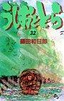 couverture, jaquette Ushio to Tora 32  (Shogakukan) Manga