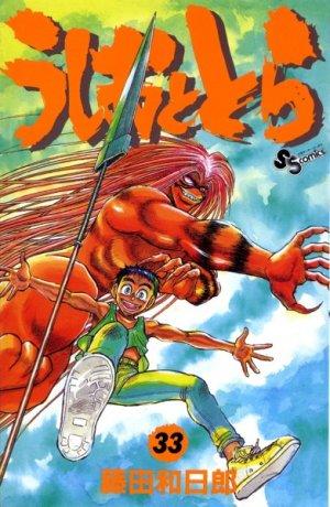 couverture, jaquette Ushio to Tora 33  (Shogakukan)