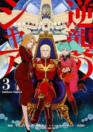 Kidou Senshi Gundam Gyakushuu no Char - Beltorchika Children 3 Manga