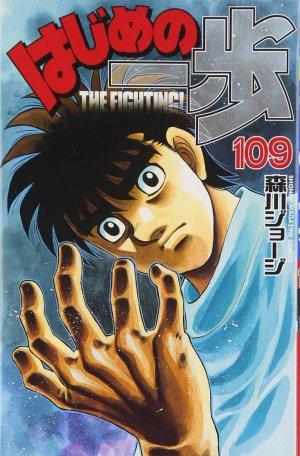 Ippo # 109