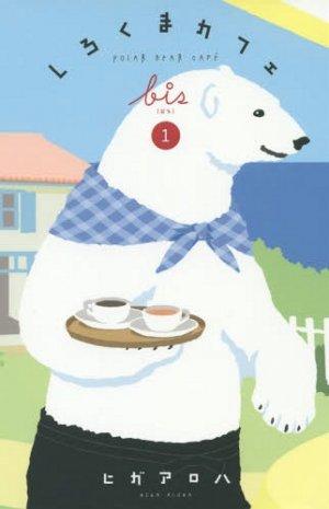 Shirokuma Café édition Shirokuma Café Bis