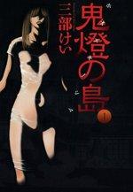 couverture, jaquette L'île de Hôzuki 1  (Square enix) Manga