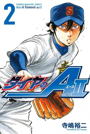 Daiya no Ace - Act II # 2