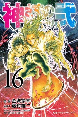 Kamisama no Iutoori Ni # 16