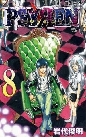 couverture, jaquette Psyren 8  (Shueisha)