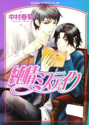 Junjô Mistake Avec DVD 1 Manga