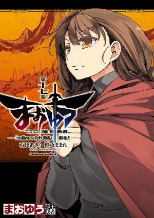 Maoyû Maô Yûsha - Kono Watashi no Mono Tonare, Yûsha yo - Kotowaru 17 Manga