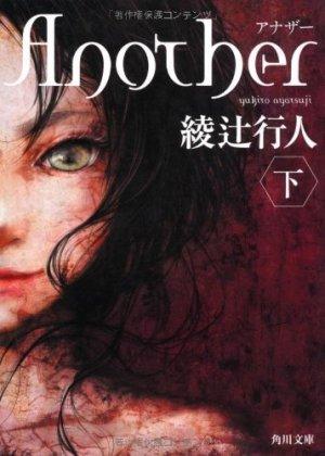 couverture, jaquette Another 2  (Kadokawa) Light novel