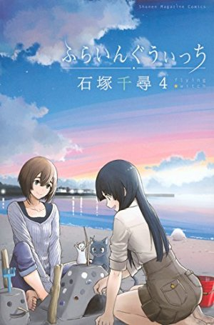 Flying Witch # 4