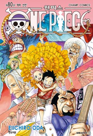 One Piece édition Simple