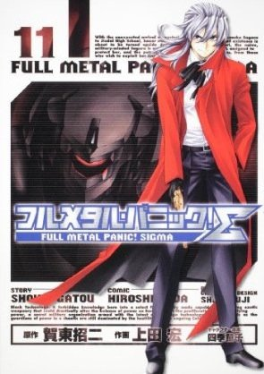Full Metal Panic - Sigma 11