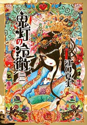 Hôzuki no Reitetsu # 21