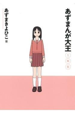 Azu Manga Daioh édition Japonaise - Nensei
