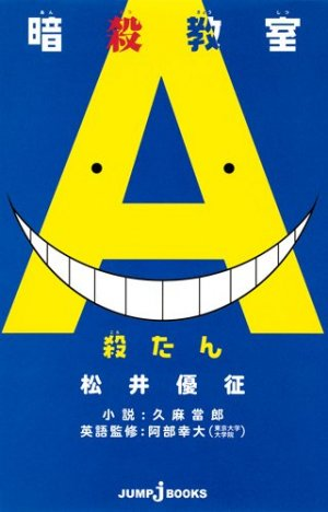 Assassination classroom - Manuel Korotan édition Simple