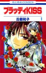 Bloody Kiss édition Japonaise