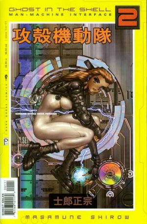 Ghost in the Shell 2: Man-Machine Interface édition Simple