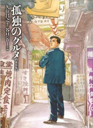 Le Gourmet Solitaire édition Shinsôban