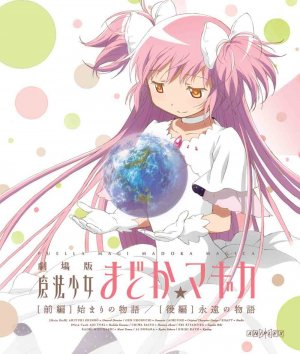 Puella Magi Madoka Magika -  Film 1 : Au commencement édition Bluray JP Regular Edition