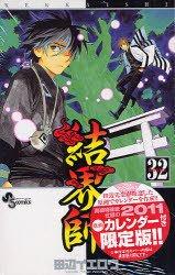 Kekkaishi édition Limitée japonaise