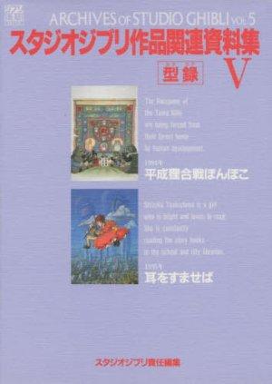 Archives of STUDIO GHIBLI vol. 5 (Sutajio Jiburi Sakuhin Kanren Shiryou-shuu 5) édition Simple