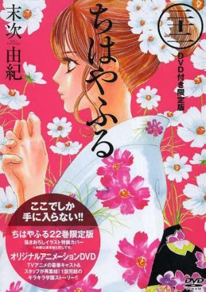 Chihayafuru édition Collector japonais