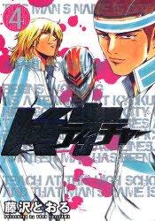 couverture, jaquette Kamen Teacher 4  (Shueisha)