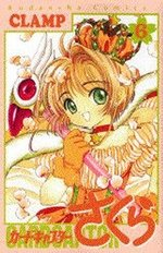 couverture, jaquette Card Captor Sakura 6  (Kodansha)