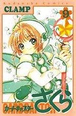 couverture, jaquette Card Captor Sakura 9  (Kodansha)