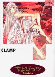 couverture, jaquette Chobits 2 Gakken (Kodansha)